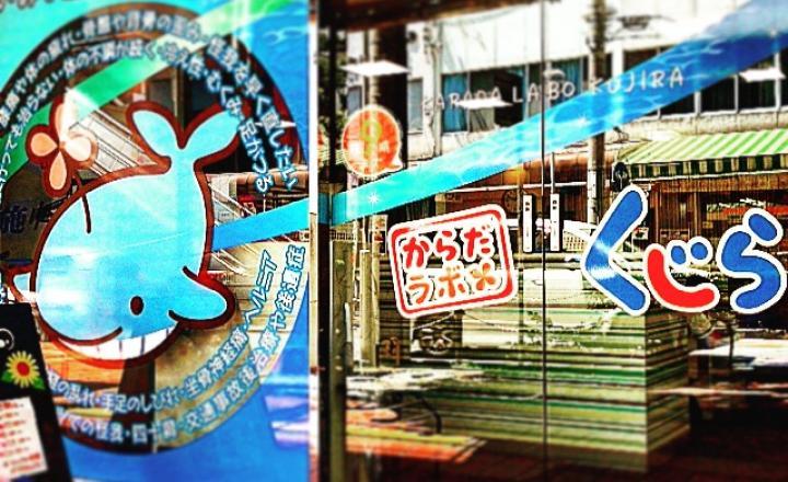下関駅前院