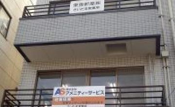 さいたま営業所