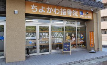 駅チカ!千代川駅より徒歩1分!!