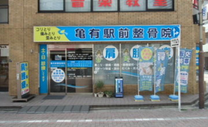 亀有駅前1