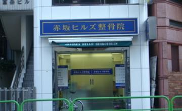 赤坂ヒルズ1