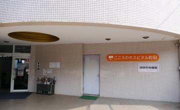 こころのホスピタル町田1