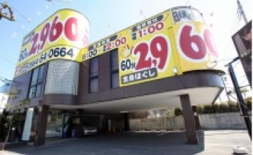 本家 ほぐし名人 岡崎店1