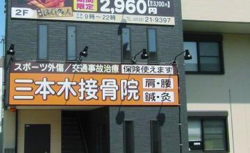 本家 ほぐし名人 三本木店1