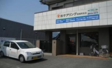 西福岡支店