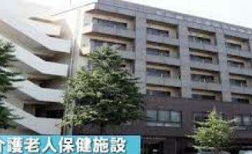 横浜磯子介護老人保健施設2