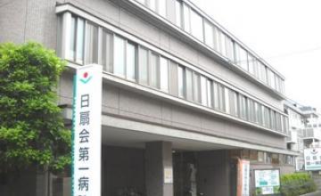 日扇会第一病院1