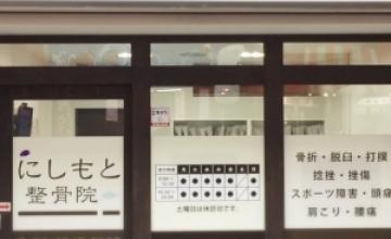 にしもと整骨院・鍼灸院 日本橋院2