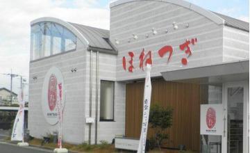 ほねつぎ福田鍼灸院・整骨院1
