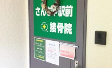 さんちゃ駅前接骨院1