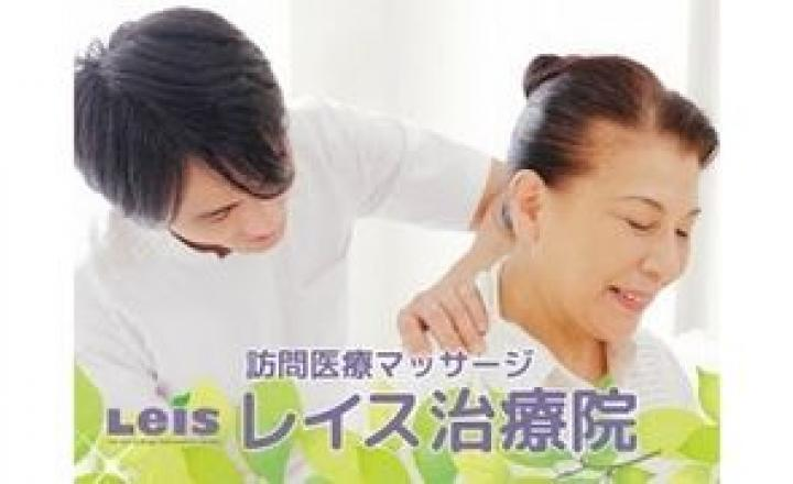 レイス治療院 黒川2