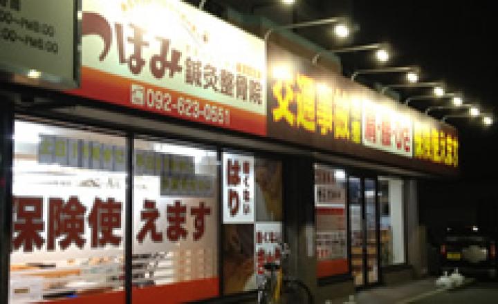 つぼみ整骨院 筥松新町