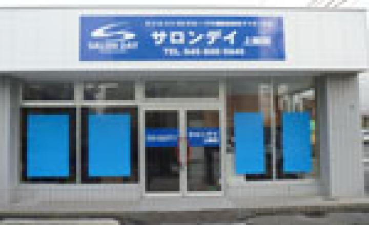 サロンデイ 上飯田1