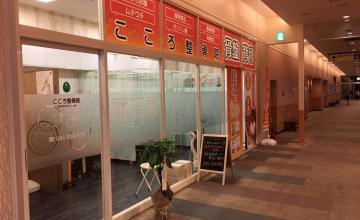 こころ整骨院横浜四季の森フォレオ院1