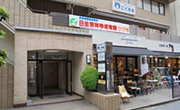 日生吉祥寺保育園ひびき1