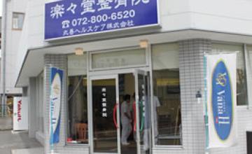 楽々堂鍼灸整骨院 東大阪院1