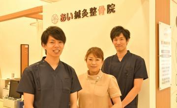 あい鍼灸整骨院1