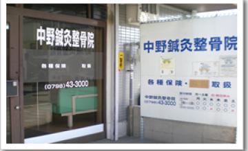 中野鍼灸整骨院1