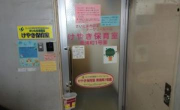 けやき保育室南浦和1号園1