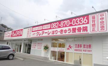 クレアーレはりきゅう整骨院 緑井店1
