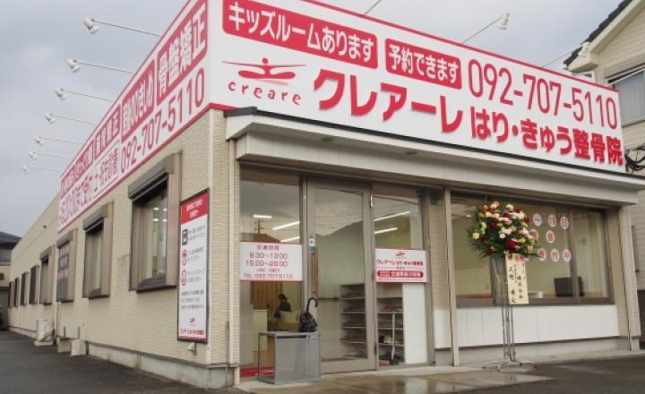 クレアーレはり・きゅう整骨院 重留店1