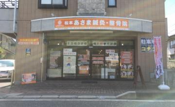 松本 あさま鍼灸・整骨院1