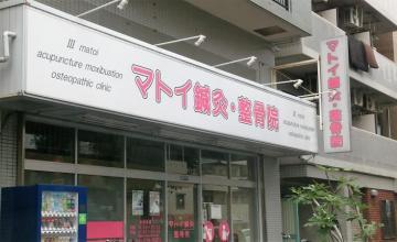 マトイ鍼灸・整骨院1