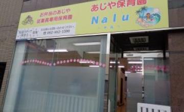 あじや保育園 ~Nalu~ 原園1