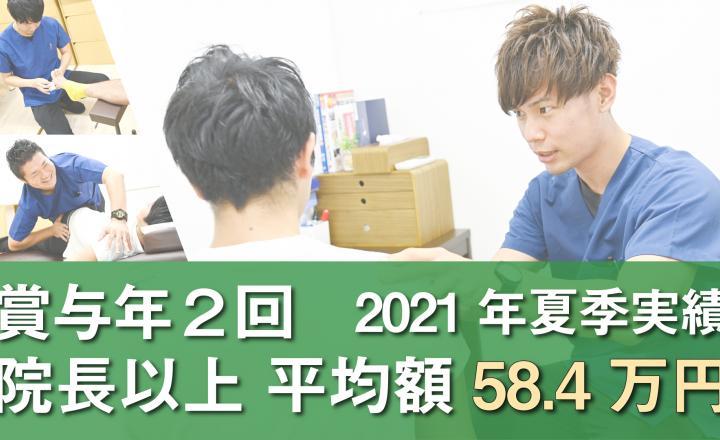 [実績]2021年夏季賞与:院長以上賞与58.4万円