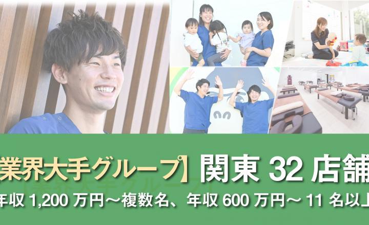 【業界大手】関東32店舗  年収1,200万円~複数名 年収600万円~11名以上