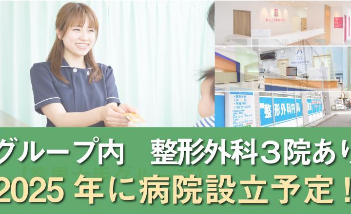 グループ内に整形外科3院あり 2025年に病院設立予定!!
