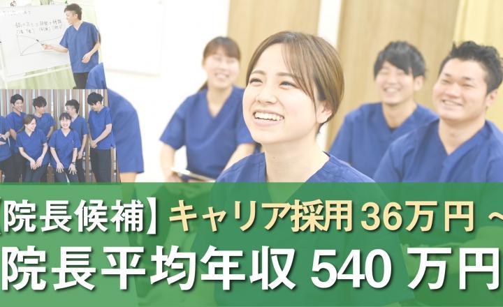 【院長候補】キャリア採用 院長平均年収540万円!!